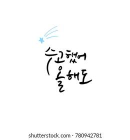 Handwritten calligraphy / Good work / Korean greeting - vector