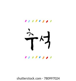 Handwritten calligraphy / Korean thanksgiving / Happy anniversary greeting - vector