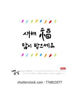 Handwritten calligraphy / New Year's Day greeting / Happy New Year - vector