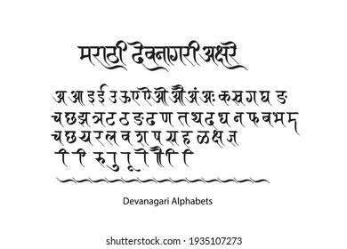 Handwritten Devanagari font for Indian languages Hindi, Sanskrit and Marathi Indian languages