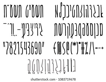 Handwritten Hebrew font vector with numbers and diacritics. Letters and symbols of Jewish alphabet. Jewish calendar year. Symbol of Shekel, Euro, Dollar, Percent, Asperand. Set of typography elements.