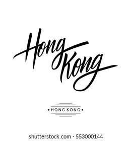 Handwritten inscription Hong Kong. Hand drawn lettering. Calligraphic element for your design. Vector illustration.