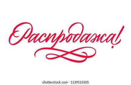 handwritten inscription sale in russian, calligraphy, lettering