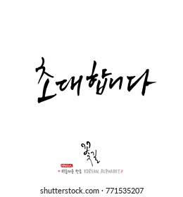 Handwritten Korean alphabet / About happiness / Be happy - calligraphy vector