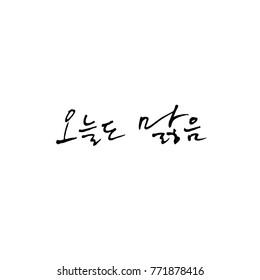 Handwritten Korean alphabet / About happiness / Be happy - calligraphy vector