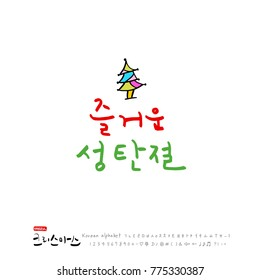 Korea christmas images stock photos vectors shutterstock handwritten korean calligraphy christmas greeting happy holiday vector m4hsunfo