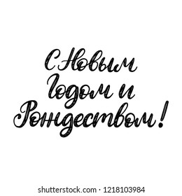 Handwritten phrase, translated from Russian Happy New Year And Merry Christmas. Vector Cyrillic calligraphy on white background.