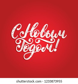 Handwritten phrase, translated from Russian Happy New Year. Vector Cyrillic calligraphy on red background.