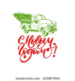 Handwritten phrase, translated from Russian Happy New Year. Vector Cyrillic calligraphy on Christmas toy pickup background.