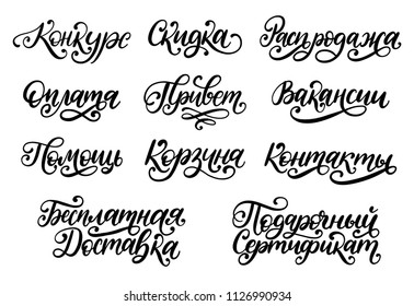 Handwritten phrases Discount, Hello, Basket, Sale, Contacts,Payment etc. Translation from Russian. Vector Cyrillic calligraphy on white background.