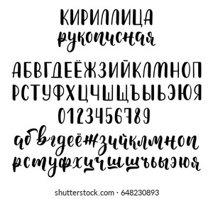 Handwritten russian cyrillic calligraphy brush script with numbers. Calligraphic alphabet. Vector illustration