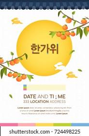 Hangawi Festival (written in Korean character) poster invitation vector illustration, Korean Harvest Festival, Persimmon tree with traditional Korean roof and full moon.