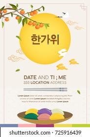 Hangawi Festival (written in Korean character) poster invitation vector illustration, Korean Harvest Festival, Persimmon tree with songpyeon(rice cake) and full moon.
