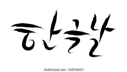 Hangul Proclamation Day Design Template / Korean Handwrittern Calligraphy