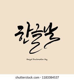 Hangul Proclamation Day / korean alphabet / hangeul / korean handwritten calligraphy