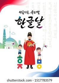 Hangul Proclamation Day. Korean palace and landmarks, Hunminjeongeum background, King Sejong and children holding the Taegeukgi. Beautiful Korean, Hangul Proclamation Day, Korean translation.