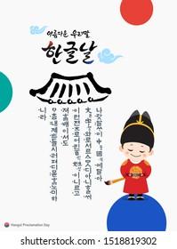 Hangul Proclamation Day. Korean traditional roof, Hunminjeongeum calligraphy, children's king is holding a brush. Beautiful Korean, Hangul Proclamation Day, Korean Translation.