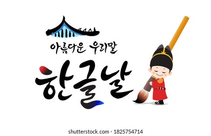 Hangul Proclamation Day. The traditional roof and the child King Sejong are writing calligraphy. Hangul Proclamation Day, beautiful Korean, Korean translation.