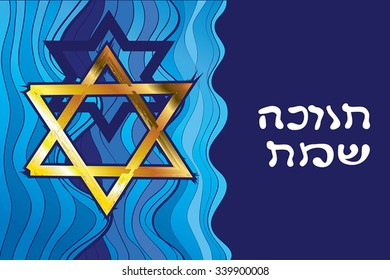 Hannukah greeting card with Hebrew text - Happy Hannukah - for Jewish New Year. Hebrew hand drawn text on deep blue background, decorated by abstract blue wave and grunge painted gold David Star.