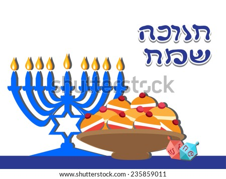 Hanukkah hebrew greeting happy hanuka jewish stock vector royalty hanukkah hebrew greeting happy hanuka jewish holiday symbols and food menorah m4hsunfo