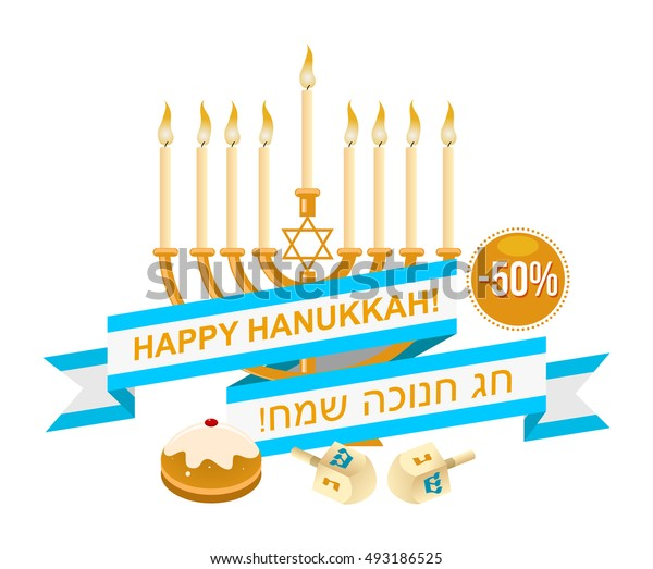 Hanukkah sale or discount design for emblem, sticker or logo with menorah with burning candles, donut, dreidel and Happy Hanukkah slogan in English and Hebrew isolated