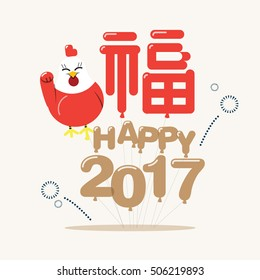 Happy 2017/ Year of rooster/ Chinese New Year invitation or greetings/ Happy New Year/ translation: good fortune