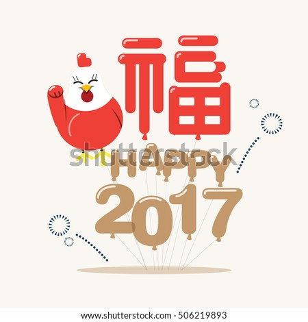 happy 2017 year rooster chinese new のベクター画像素材