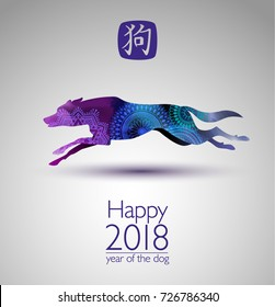 Happy 2018, year of the dog. Running dog on grey background. New year's greeting card.