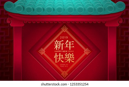 Happy 2019 new year or spring festival, Xin Nian Kuai le characters inside pavilion, palace or buddhist temple gates. CNY card design for wishing fortune at asian holiday. China festive theme