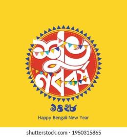 Happy Bengali New Year, Pohela boishakh typography illustration, Suvo Noboborsho Bengali Traditional Design