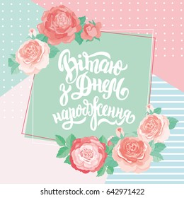 Happy Birthday card template with blooming roses and stripes and polka dot background. Inscription on Ukrainian language translate as Happy Birthday 2