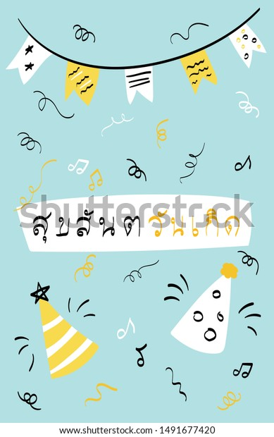 Wondrous Happy Birthday Greeting Card Thai Hand Stock Vector Royalty Free Personalised Birthday Cards Veneteletsinfo