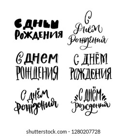 HAPPY BIRTHDAY LETTERING.CYRILLIC VECTOR GREETING HAND LETTERING