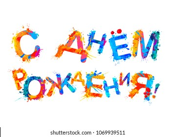 Happy Birthday. Russian language. Words of colorful vector splash paint letters
