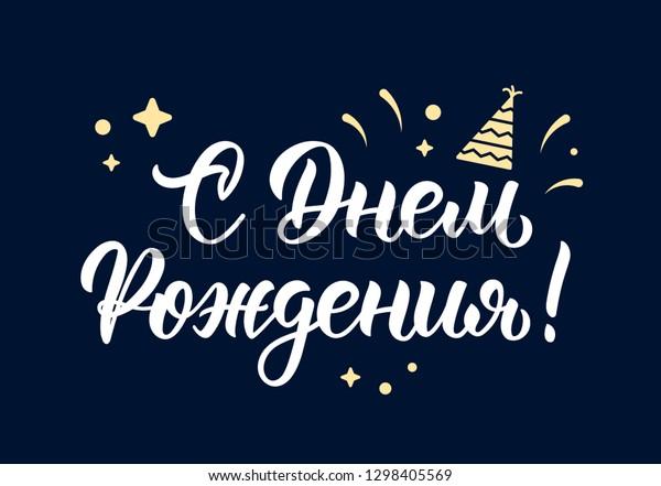 Herzlichen Glückwunsch Zum Geburtstag Russische Moderne
