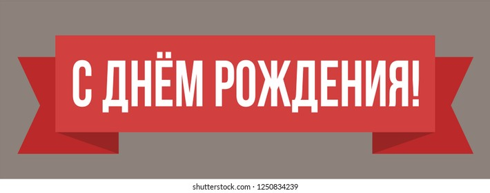 Happy Birthday russian text web poster, banner, card. White sign. Vector illustration. Lettering word on red transporant. Text with ribbon banners business isolated on isolated background.