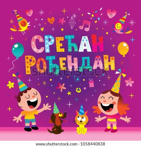 happy birthday in serbian Happy Birthday Serbian Greeting Card Stock Vector (Royalty Free  happy birthday in serbian
