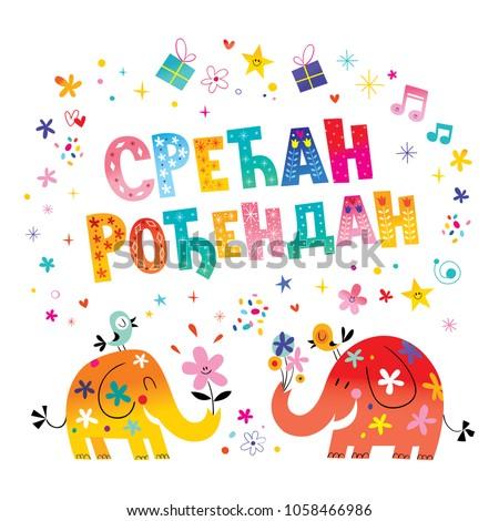 happy birthday in serbian Happy Birthday Serbian Greeting Card Cute Stock Vector (Royalty  happy birthday in serbian