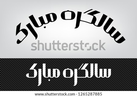Happy Birthday Urdu Beautiful Greeting Card Scratched Stock Vector