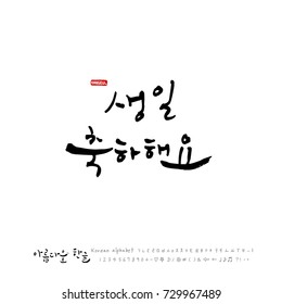 Happy birthday to you / Hand drawn Korean alphabet / vector - calligraphy