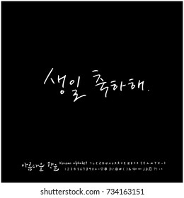 Happy birthday to you / Hand drawn Korean alphabet / vector - calligraphy