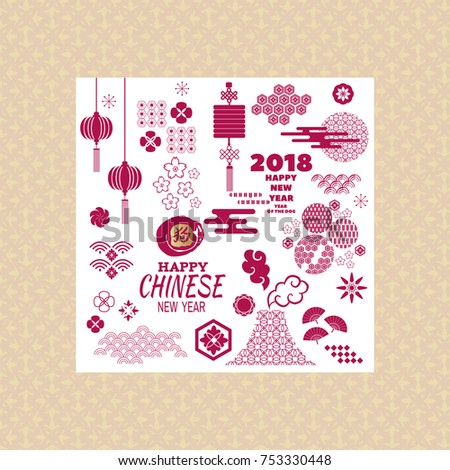 happy chinese 2018 new year template のベクター画像素材