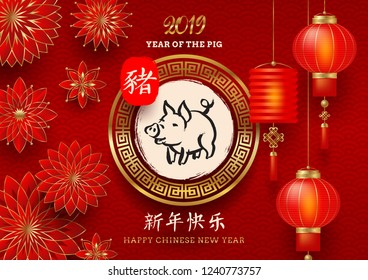 Happy Chinese 2019 new Year. Vector illustration with chinese lanterns, flowers and hand drawn zodiac symbol of the year - pig and Chinese writting greeting.