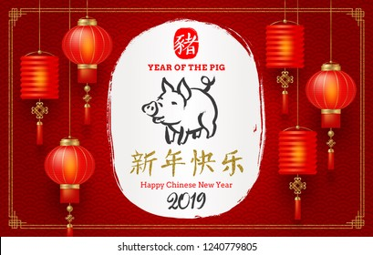 Happy Chinese 2019 new Year. Vector illustration with chinese lanterns, hand drawn zodiac symbol of the year - pig and Chinese writting greeting.