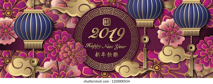 Happy Chinese 2019 new year retro relief art flower cloud lantern and lattice frame. Idea for greeting card, web banner design. (Chinese Translation : Pig. Happy new year)
