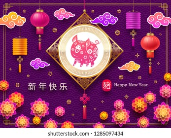 Happy Chinese 2019 new Year. Vector illustration. Chinese greeting, clouds, flowers and golden emblem with zodiac symbol of the year - pig.