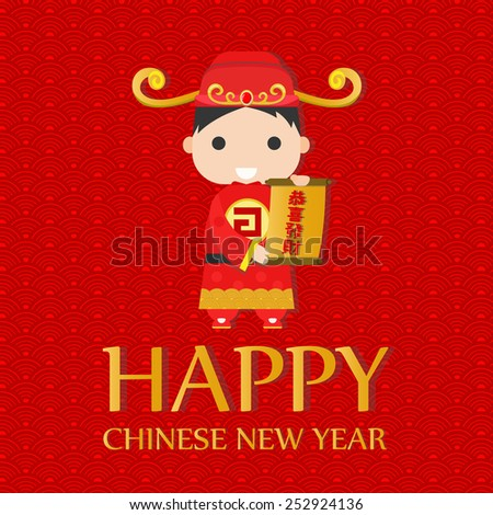 the chinese text in the image gong xi