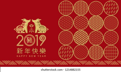 """Happy chinese new 2019 year, year of the pig. Pig - symbol 2019 New Year. Chinese translation: """"Happy New Year"""". Template banner, poster in oriental style. Vector"""