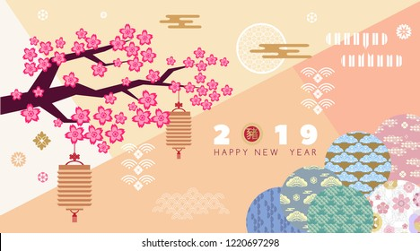 """Happy chinese new 2019 year, year of the pig. Symbol 2019 New Year. Asian pattern.  Chinese  translation: """"Happy New Year"""". Template banner, poster in oriental style. Vector illustration."""