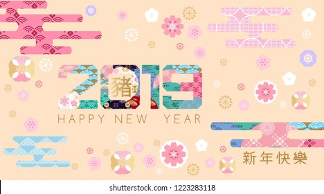 """Happy chinese new 2019 year, year of the pig. Pig  - symbol 2019 New Year.  Chinese  characters translation: """"Happy New Year"""". Template banner, poster in oriental style.  Vector illustration."""